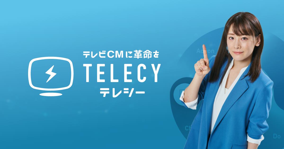 100万円からはじめられるテレビCMサービス   テレシー(TELECY)